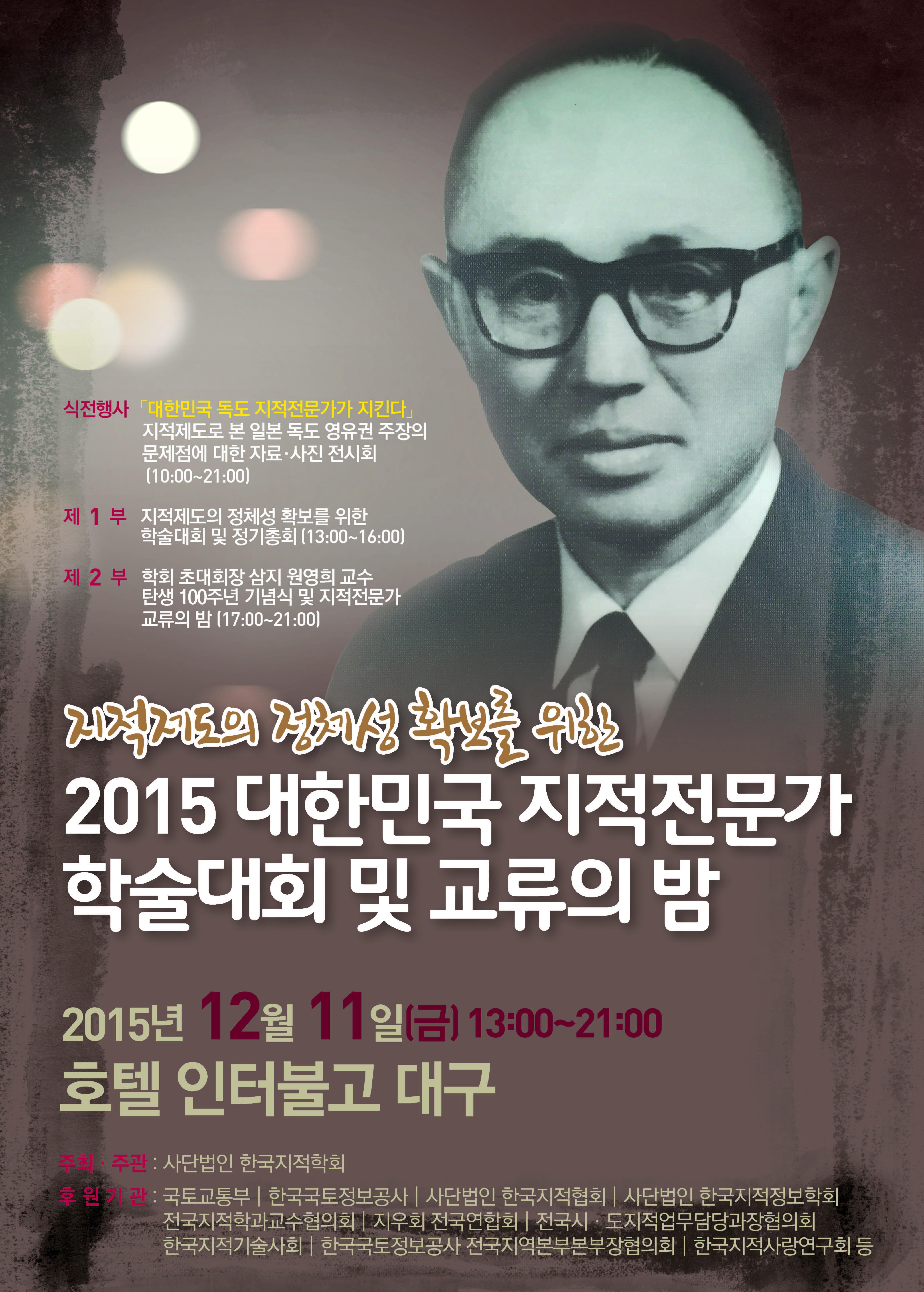 2015 추계학술대회 포스터(1).jpg